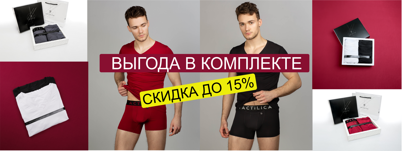 Комплекты и наборы мужского белья